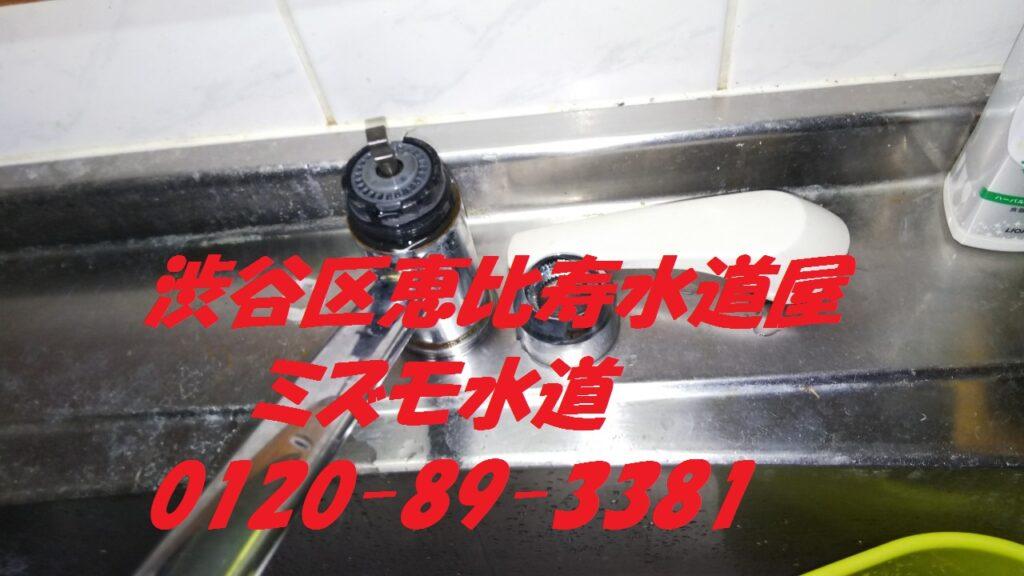 渋谷区恵比寿安い水道修理の写真