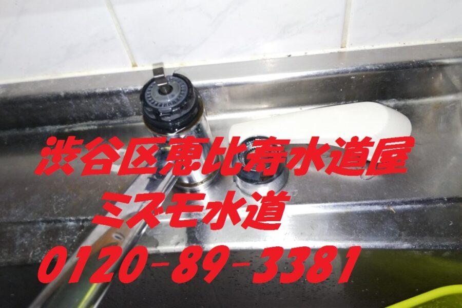 渋谷区恵比寿安い水道修理業者