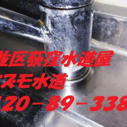 荻窪水道修理の安い近くの水道屋さん