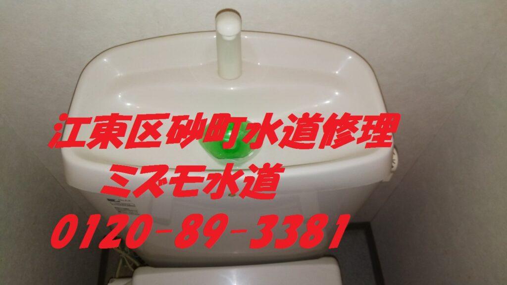江東区北砂トイレチョロチョロ水漏れ修理