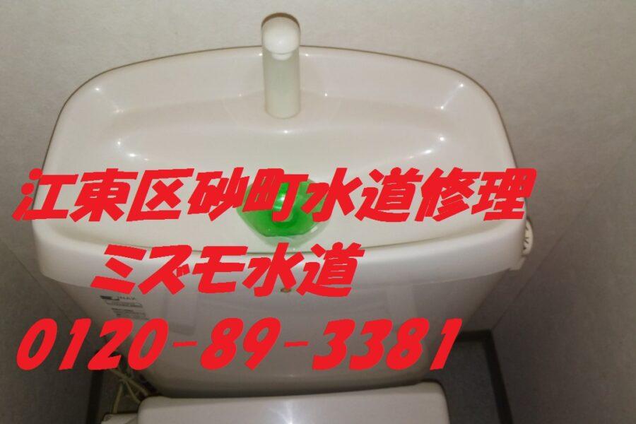 江東区水道屋