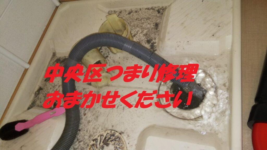 中央区八丁堀洗濯場つまり修理