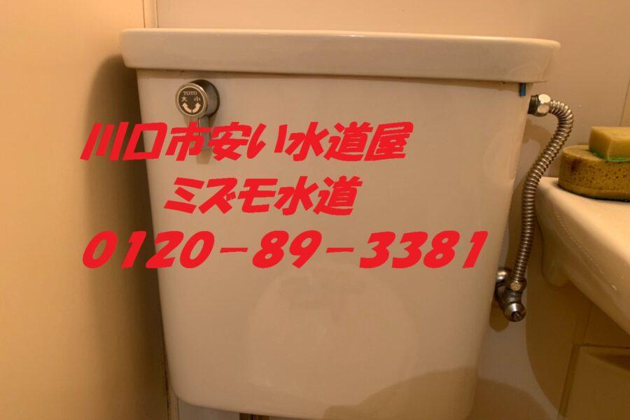 川口市トイレ漏水修理