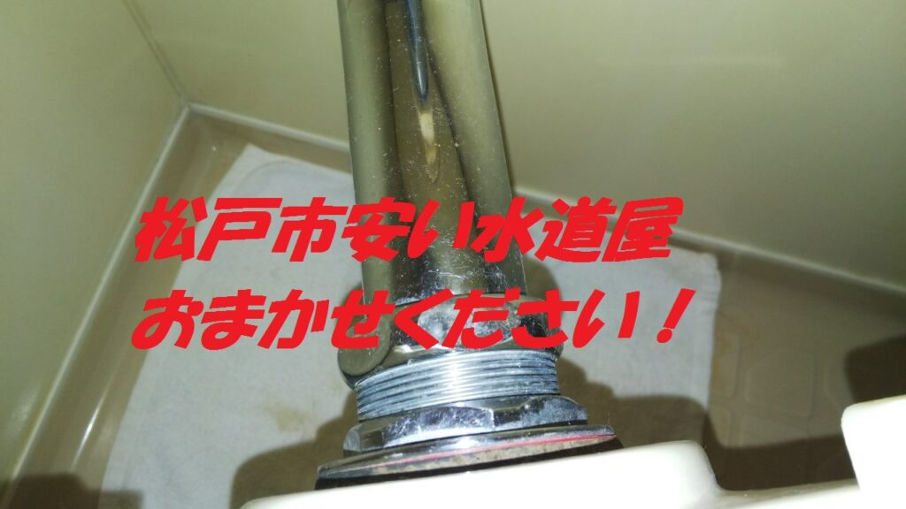 松戸市水道業者クラシアンより安いです!
