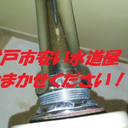 松戸トイレ便器タンク水漏れ修理