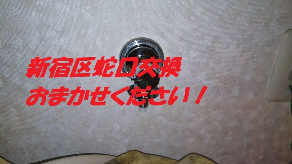 新宿洗濯機交換の際に水漏れ修理依頼で蛇口交換修理