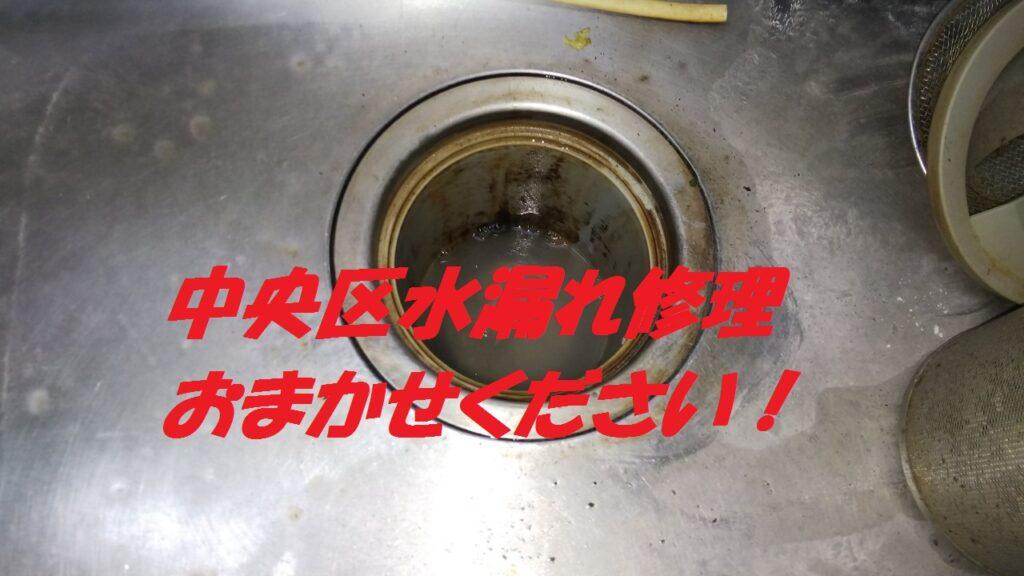 中央区新富安い近くの水道屋さん水漏れつまりお任せください