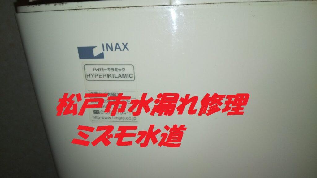 松戸市栗山水道屋トイレ水漏れ修理安い