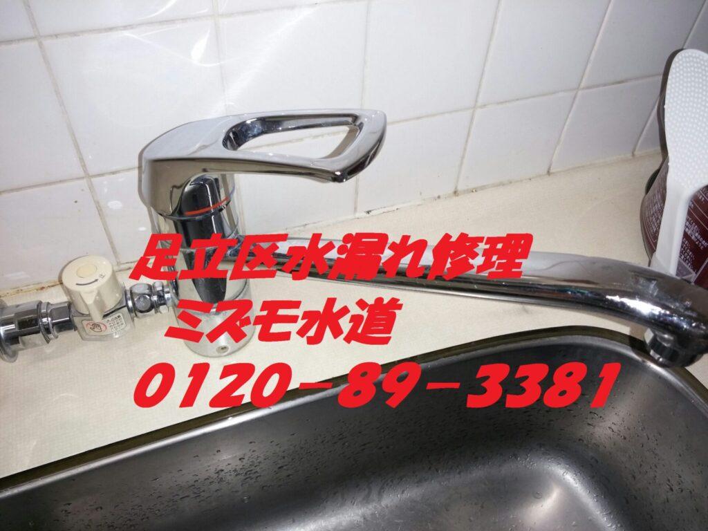 足立区TOTO蛇口水栓トイレ水漏れ修理