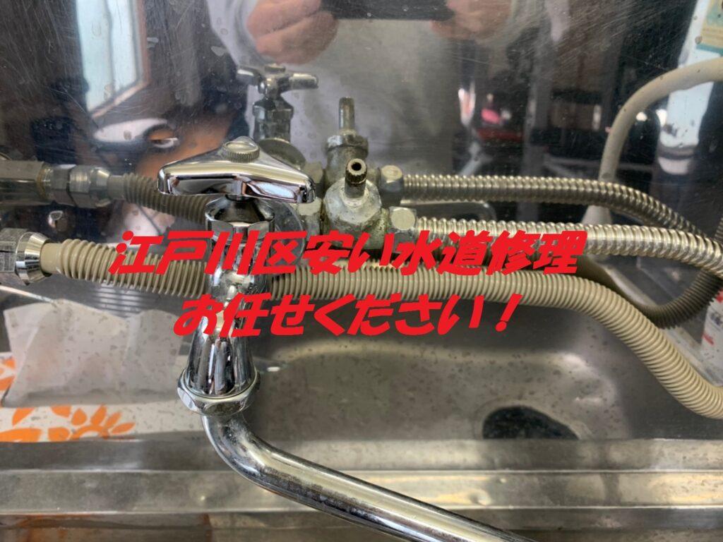 江戸川区篠崎キッチン蛇口水漏れ修理