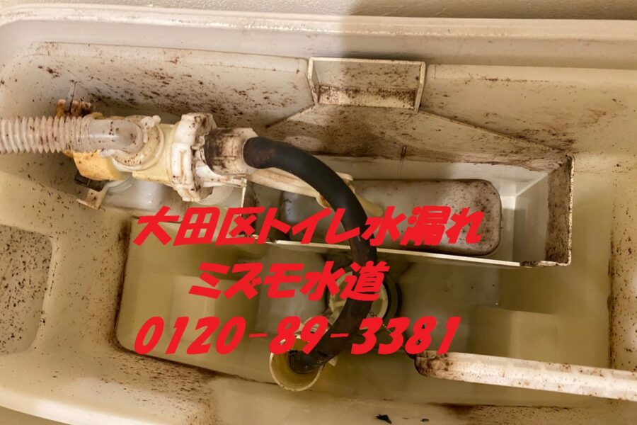 大田区INAXトイレ修理