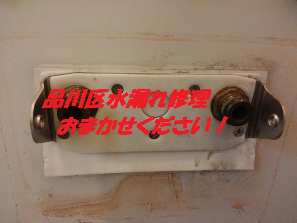 品川区大井ユニットバス水栓交換