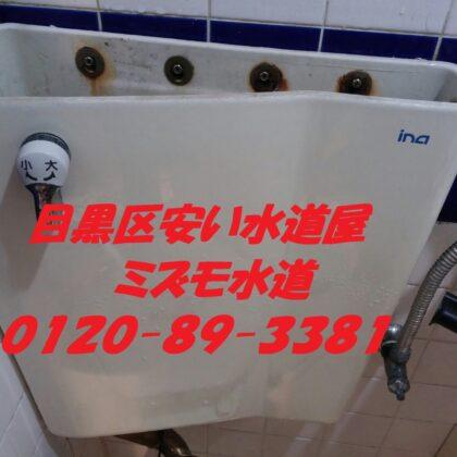 INAXトイレ水漏れ修理目黒区