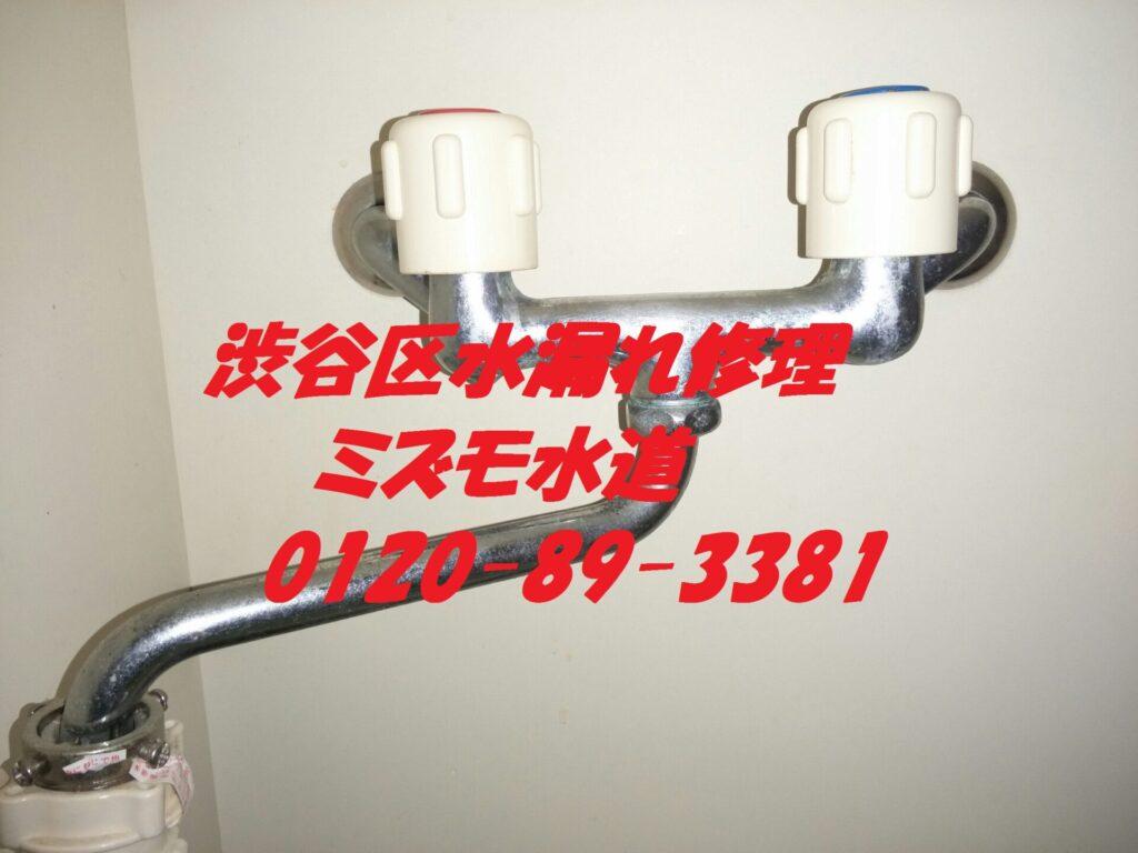 渋谷区上原洗濯蛇口混合栓水漏れ修理