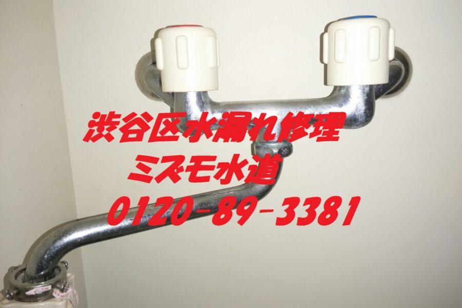 渋谷区洗濯機蛇口水漏れ