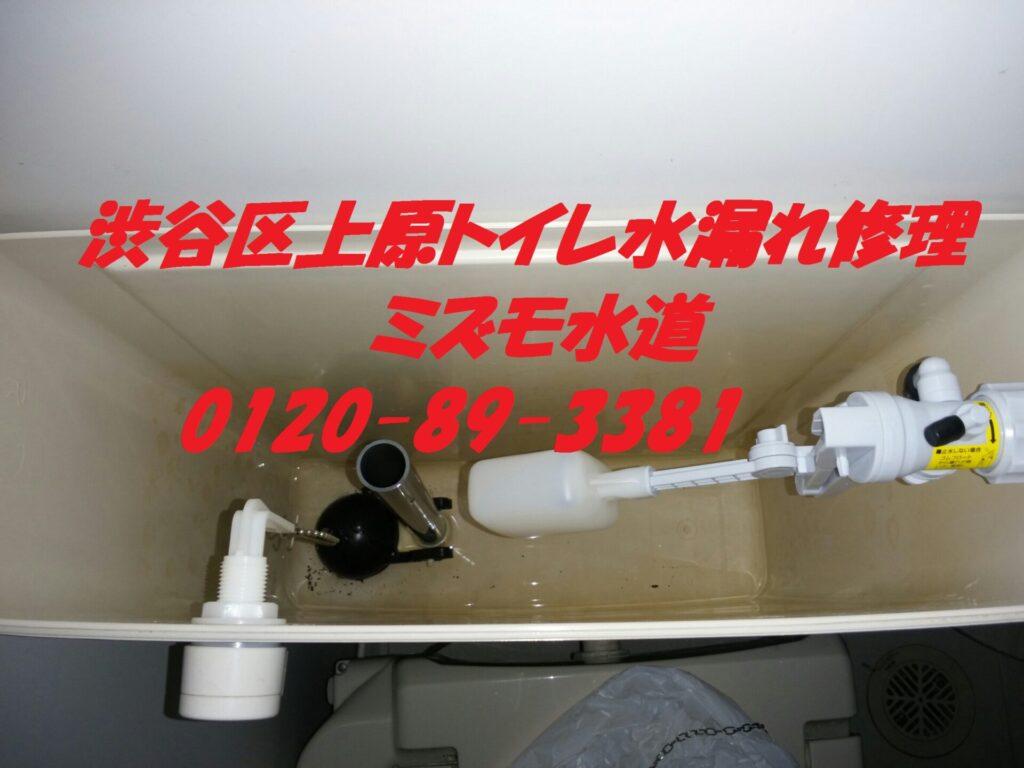 渋谷区上原トイレタンク内水漏れ修理。ボールタップフロート交換