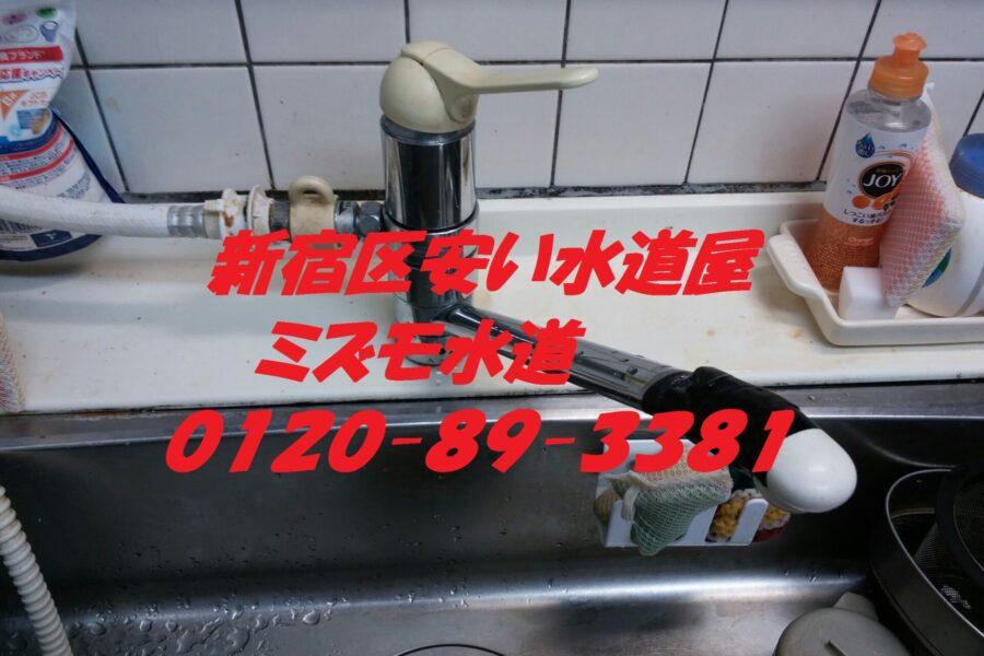 新宿区TOTOシングルレバー水漏れ修理