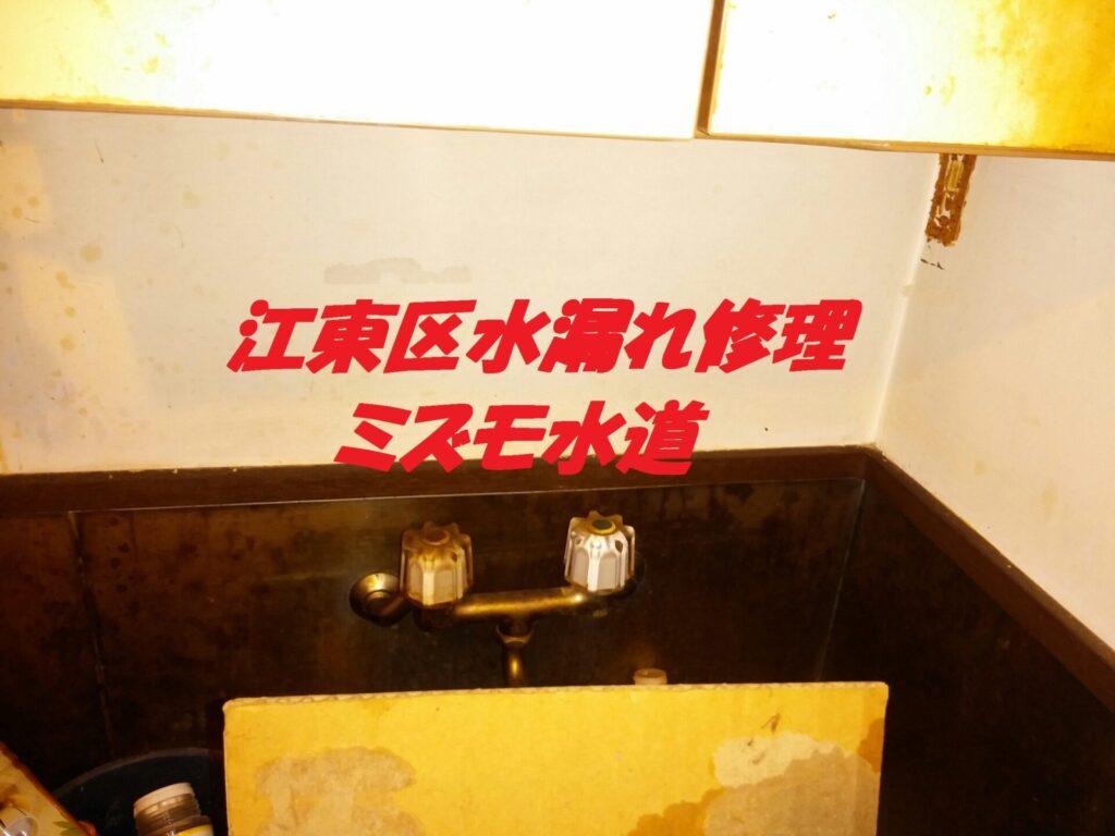 江東区壁付2ハンドル水栓交換