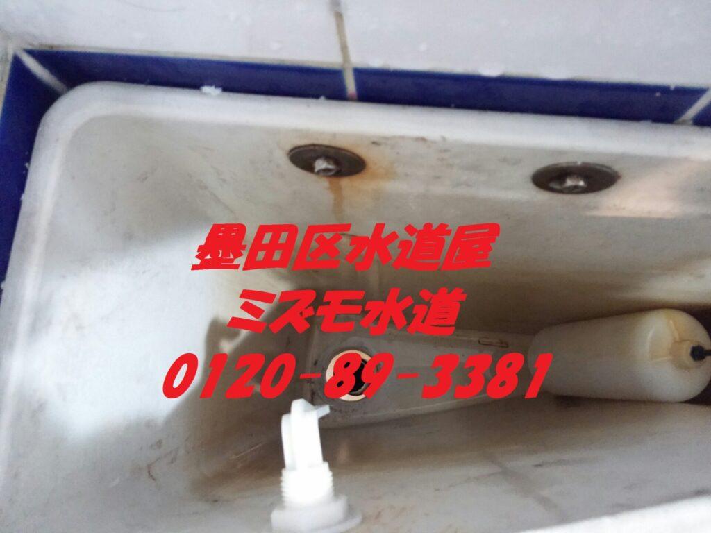 墨田区東駒形トイレタンク水漏れ修理