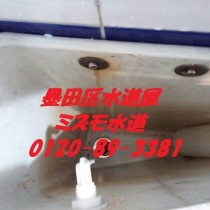 墨田区TOTOトイレ水漏れ修理