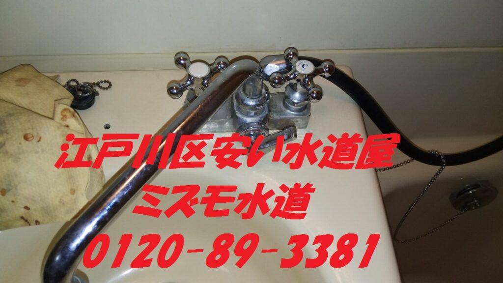 江戸川区浴室シャワー水漏れ蛇口交換