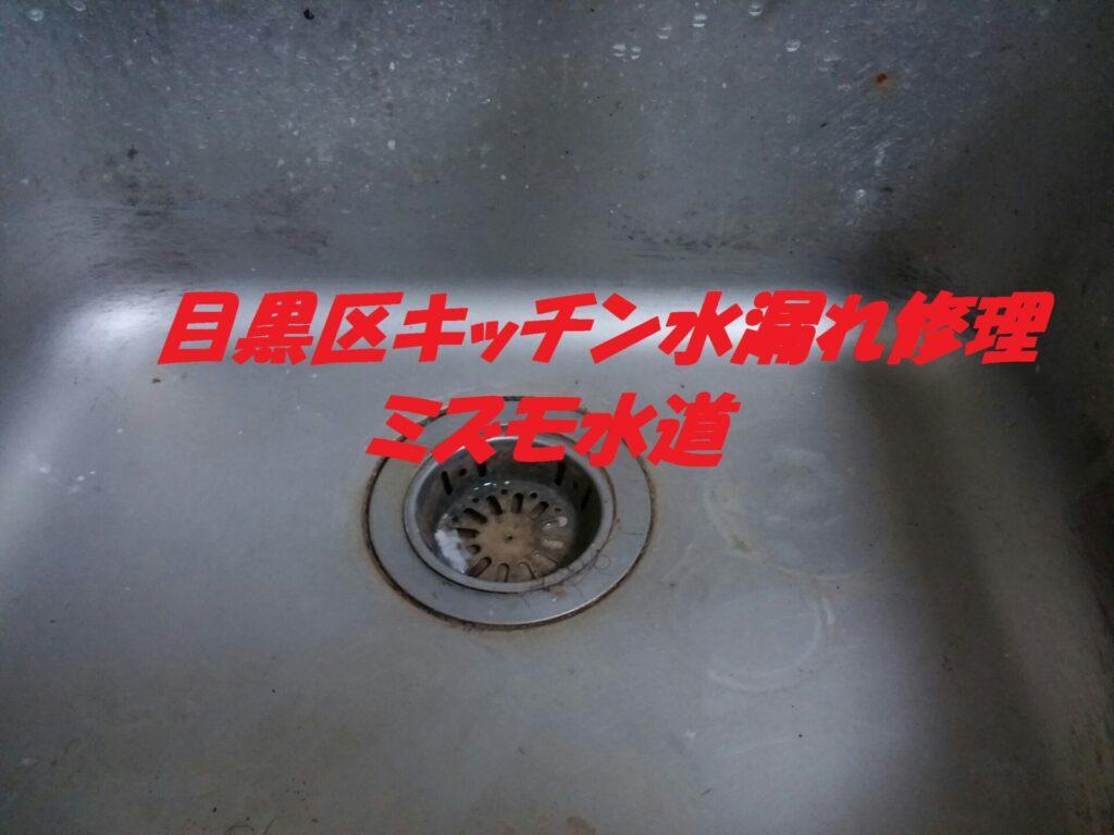 目黒区キッチン蛇口水漏れ修理排水トラップ交換
