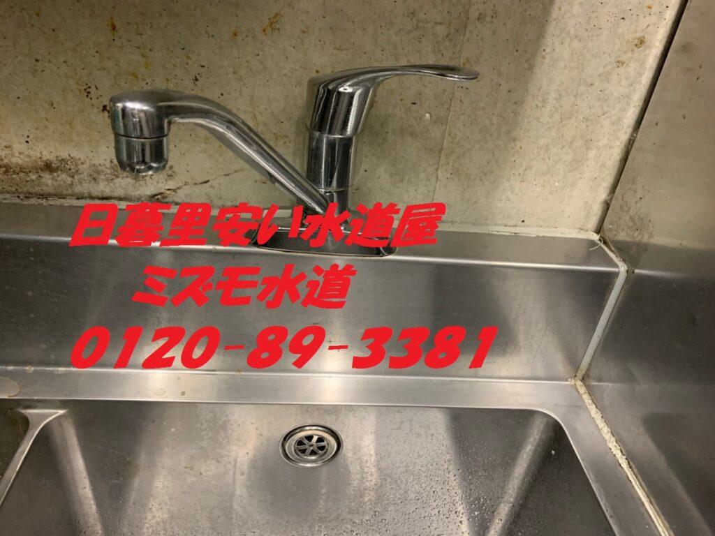 荒川区キッチン蛇口水漏れ修理蛇口交換