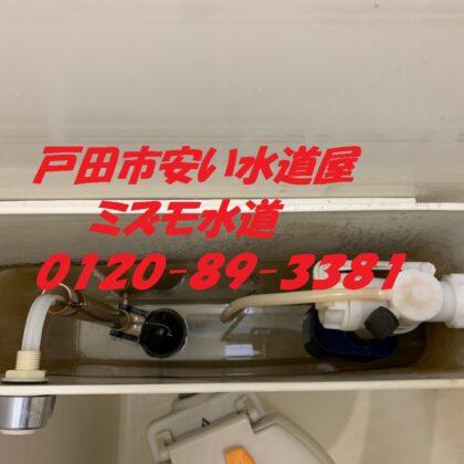水道業者戸田市