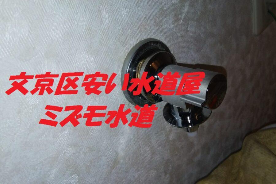 文京区水道屋