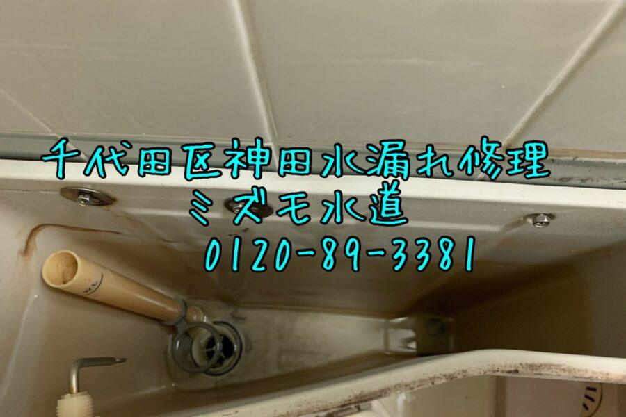 千代田区神田安い水道屋