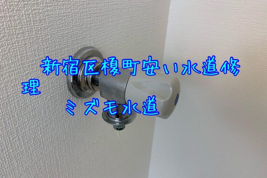 神楽坂水道業者