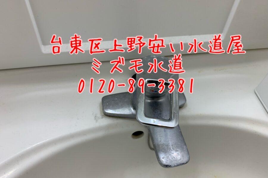 台東区上野水道業者