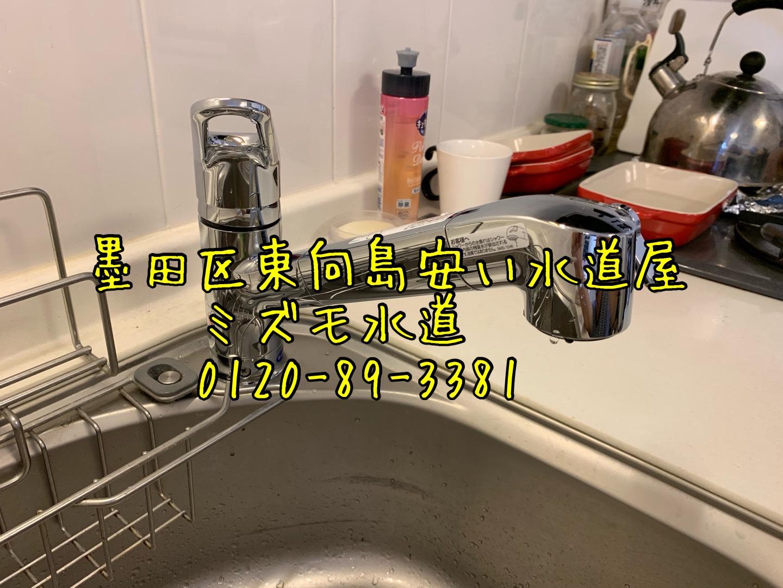 キッチン蛇口交換墨田区