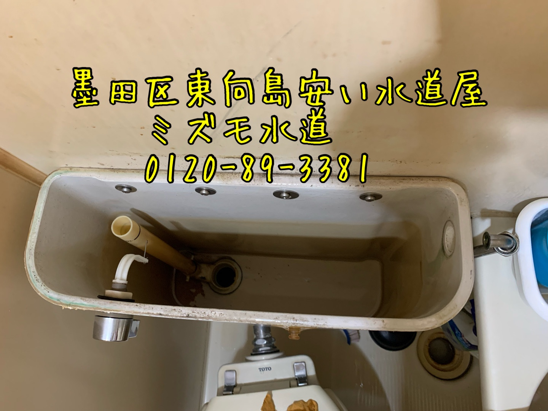 トイレ水漏れ墨田区向島