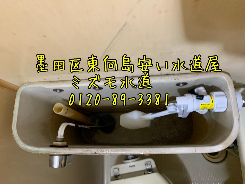 東向島トイレタンク水漏れ修理