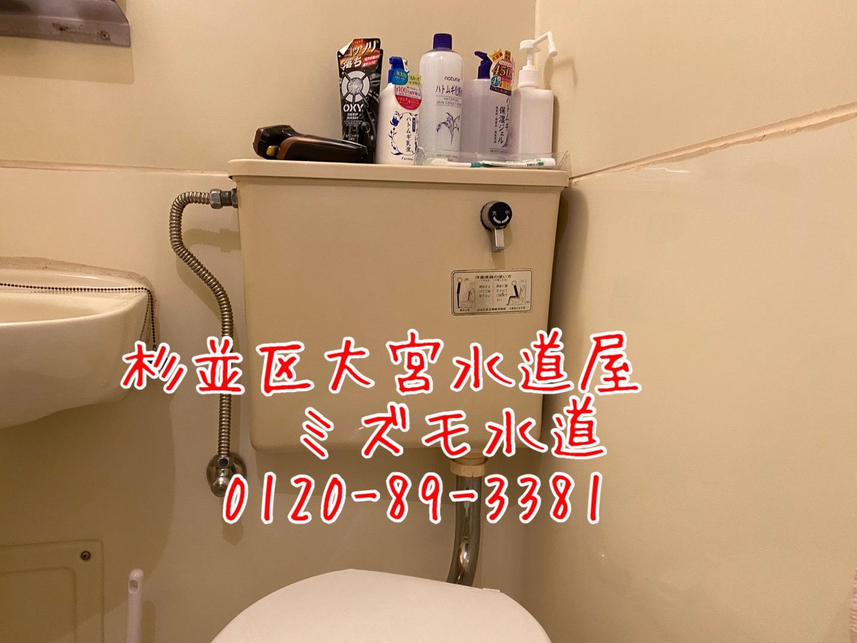 トイレ水漏れ杉並区大宮