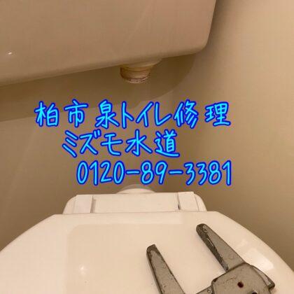 トイレ修理柏市