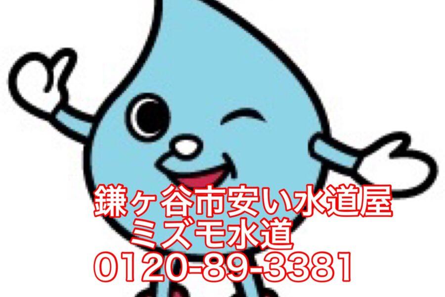 鎌ヶ谷市水道屋