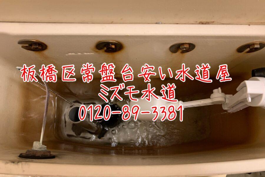 板橋区常盤台水道業者便器水漏れ