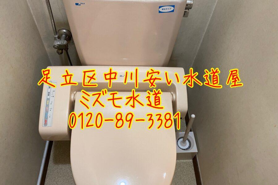 足立区中川トイレ水漏れ修理
