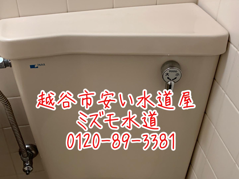 トイレ水漏れ修理越谷市恩間