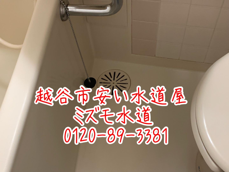 排水風呂つまり修理越谷恩間