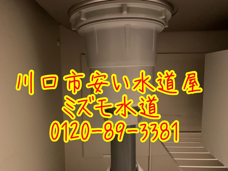川口市キッチン排水水漏れ
