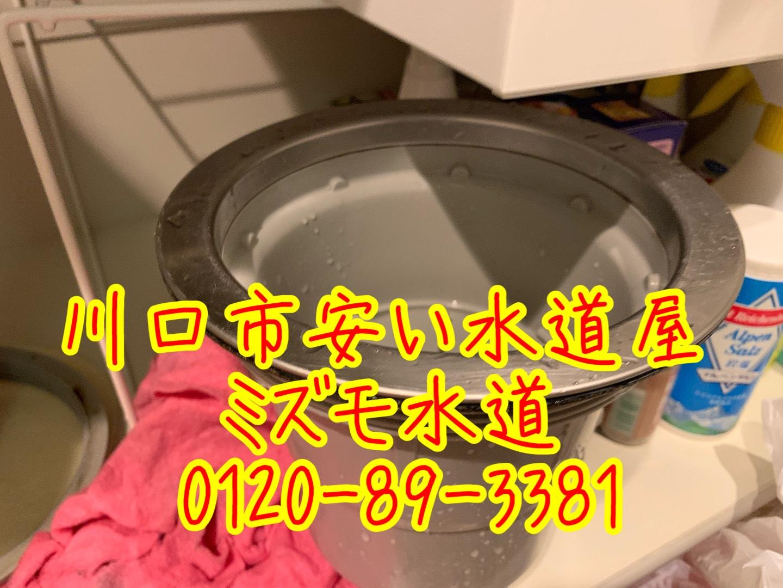 川口市キッチン水漏れ修理
