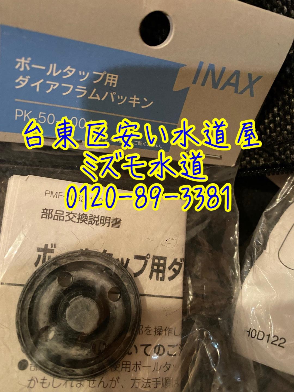 トイレ水漏れ故障台東区