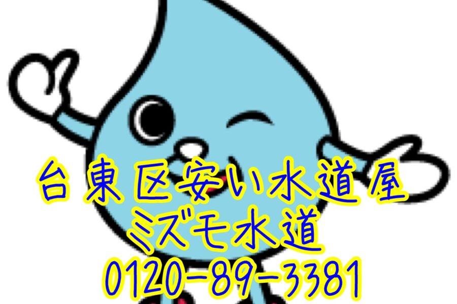 台東区安い水道屋