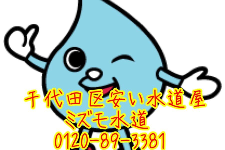 千代田区麹町水道屋