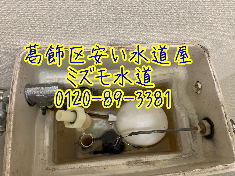 トイレタンク便器水漏れ葛飾区白鳥