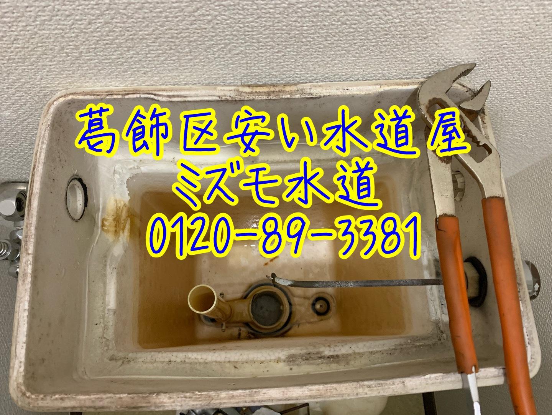 トイレタンク故障修理葛飾区