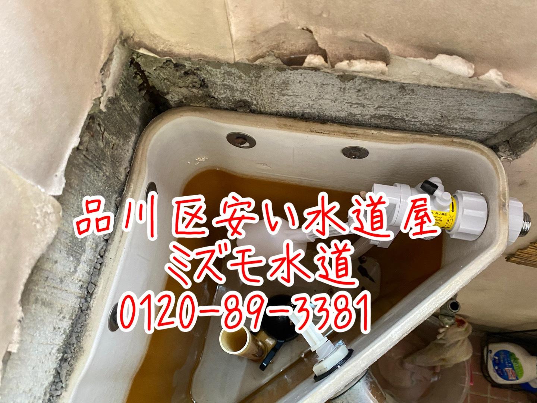 品川区大井トイレ水漏れ部品交換